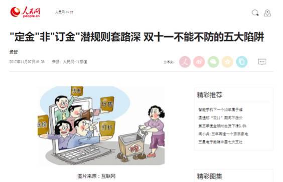 http://www.yeeyi.com/news/data/article/2017_11_09/8/pic_1510179419_34654.jpg