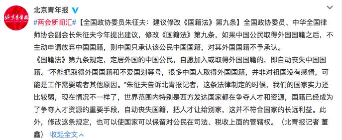 """真假?中国政协委员""""两会""""上提议应允许""""双国籍"""""""
