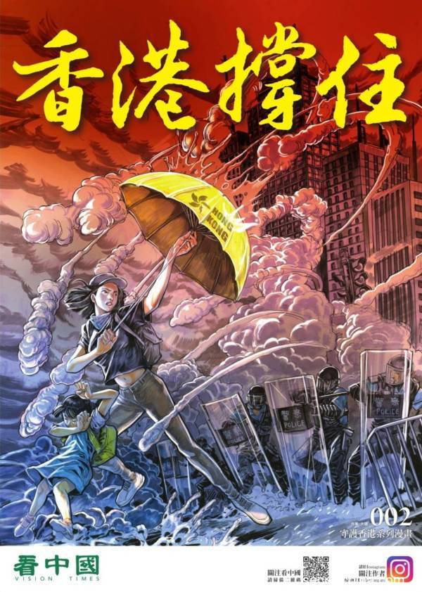 漫畫家大雄應《看中國》之邀特別創作的「香港撐住」漫畫。