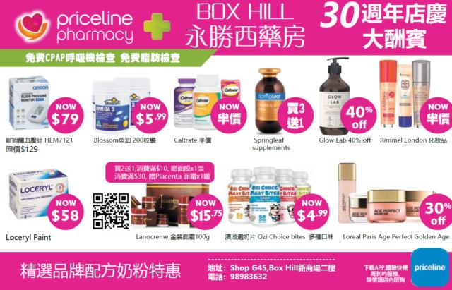 Priceline Pharmacy Box Hill