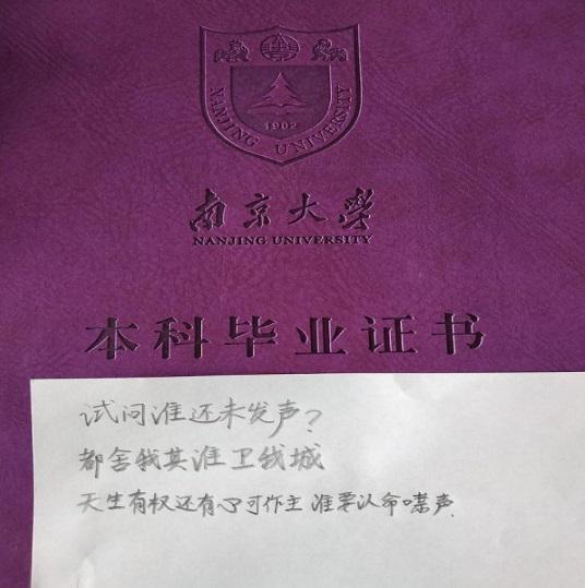 大陸學生聲援香港中大、城大。(圖片來源:互聯網)
