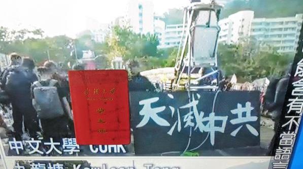 大陆学生声援香港中大、城大。(图片来源:互联网)