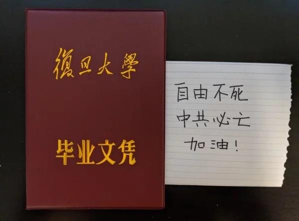 """大陆学生声援香港中大城大:""""自由不死,中共必亡,加油!""""(图片来源:互联网)"""