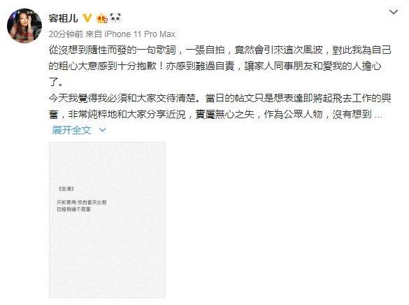 面对大批大陆网民的舆论围剿及抨击,容祖儿在微博发文澄清。