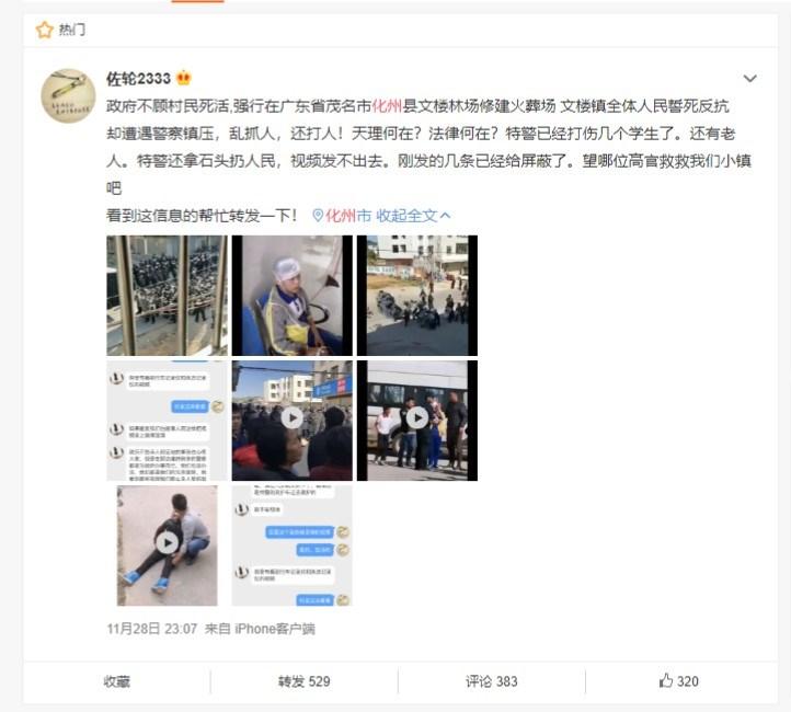 广东民众连日反对当地兴建火葬场,却遭警方镇压,当地民众在微博贴文控诉,但相关讯息陆续遭删除。(图片来源:微博)