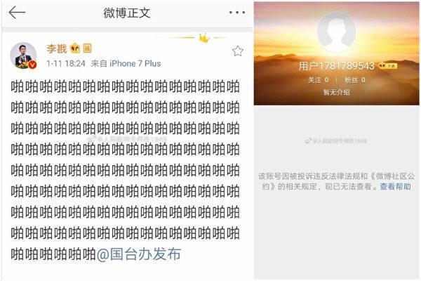 李敖之子李戡微博发文搧国台办耳光,微博被封号。(图片来源:微博)