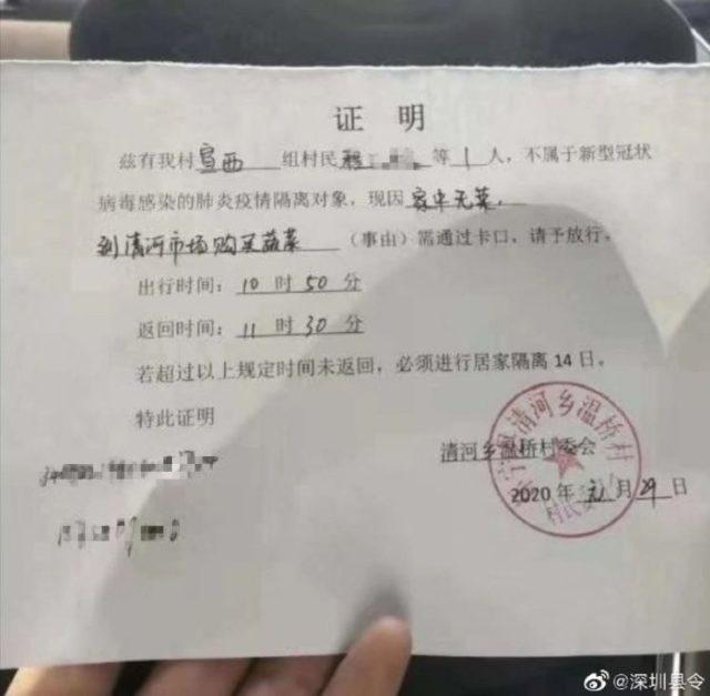 安徽省怀宁县限制民众买菜时间(图片来源:微博)