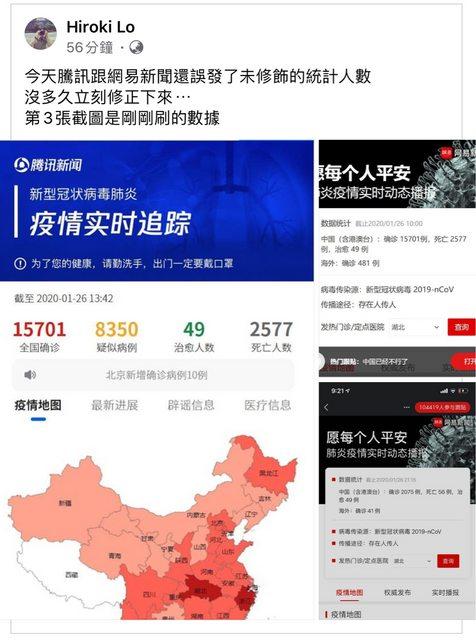 武汉肺炎数据。(图片来源:台湾论坛PTT)