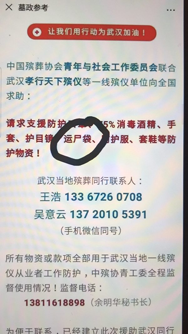 """武汉殡葬业请求外界支援""""运尸袋"""",防护服等物资。(图片来源:推特)"""