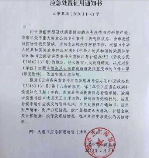 云南大理当局扣下了运往重庆的口罩引发热议(图片来源:网络)