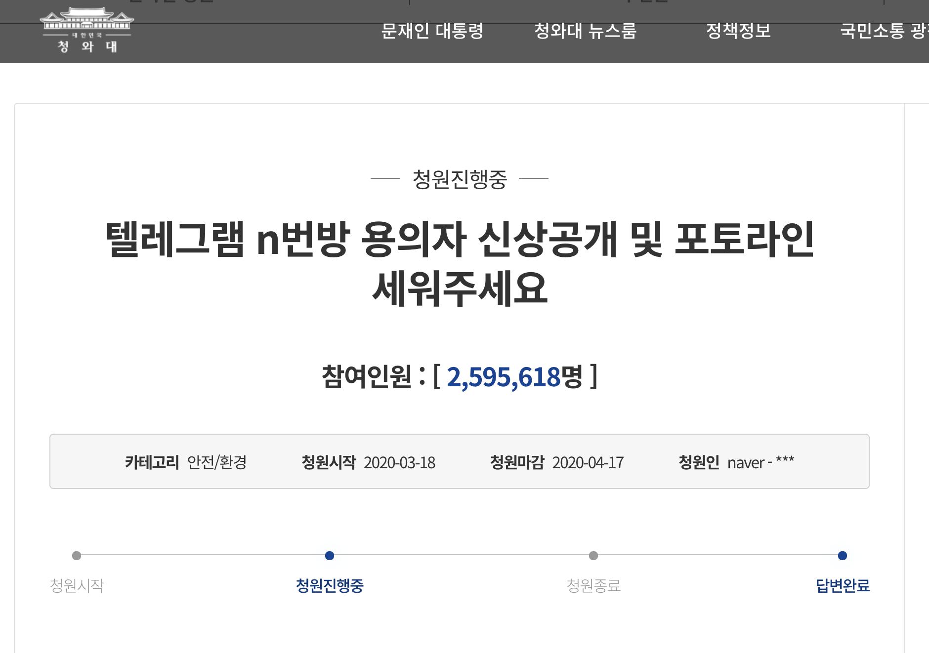 韓國N號房事件吸引超過250萬網友連署公布嫌犯個資。(圖片來源:青瓦台連署網站截圖)
