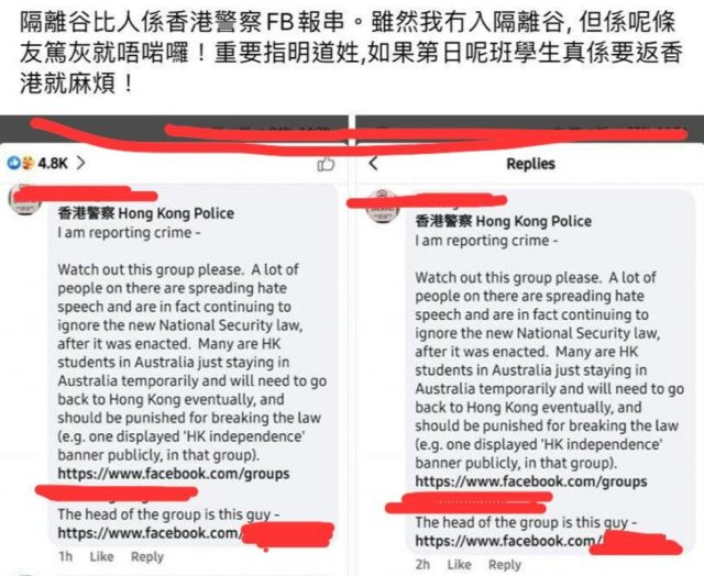 香港警方網頁上的舉報。