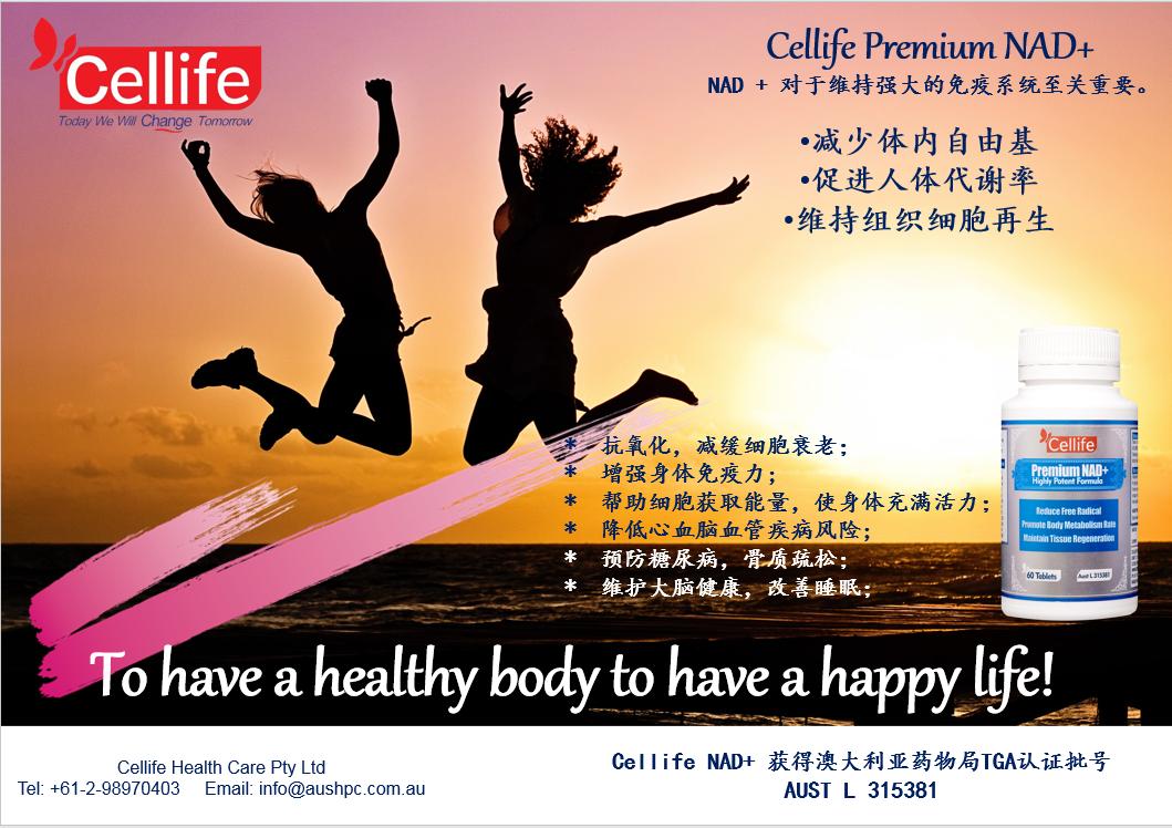 Cellife Premium NAD+的神奇功效
