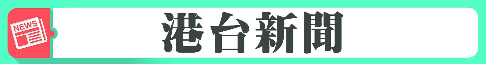 今日香港新聞,今日台灣新聞