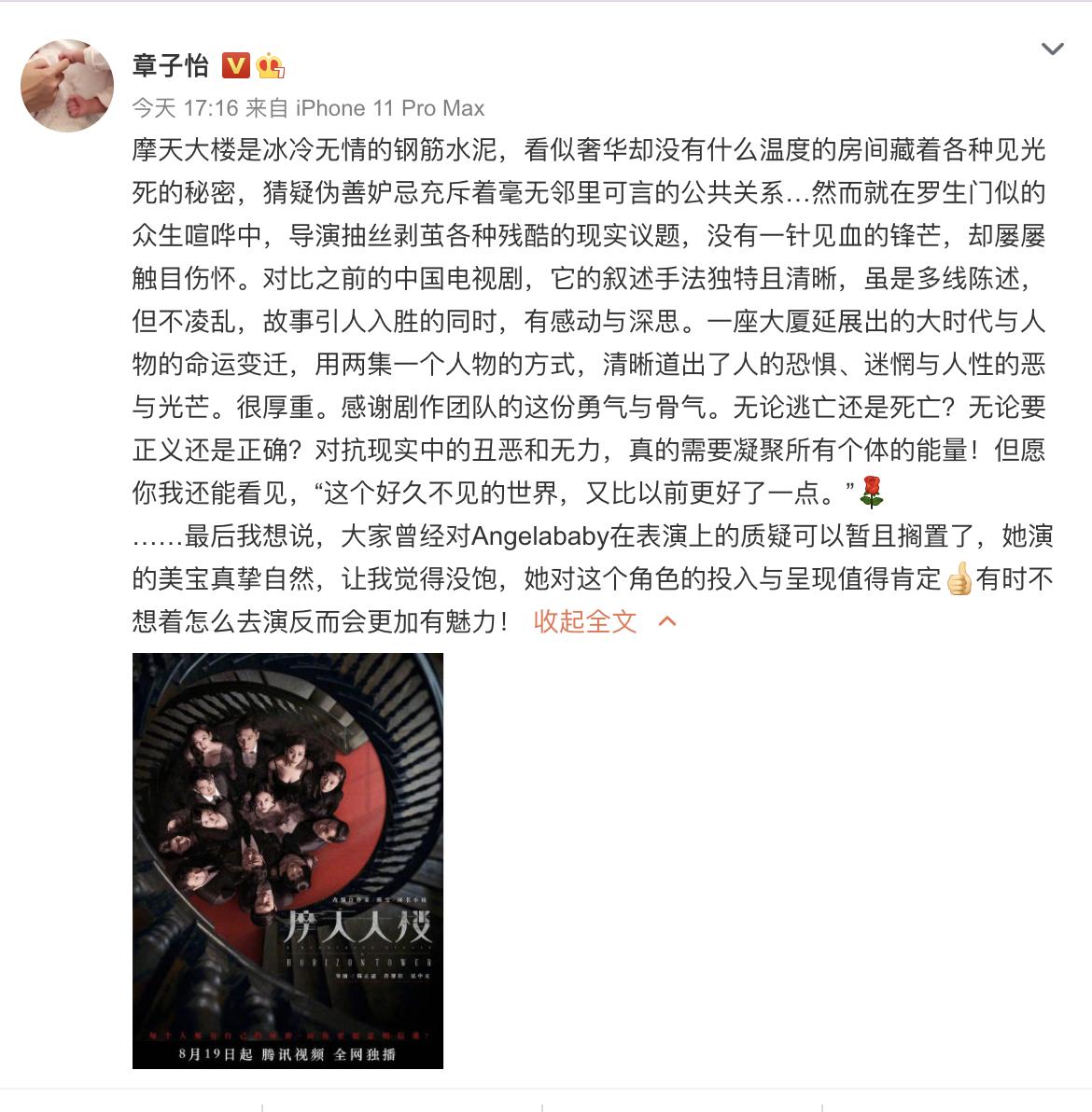 章子怡微博髮長文贊Angelababy演技