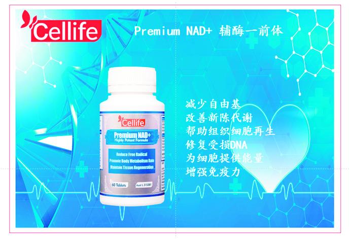 Cellife Premium NAD+ 助力长寿的秘密