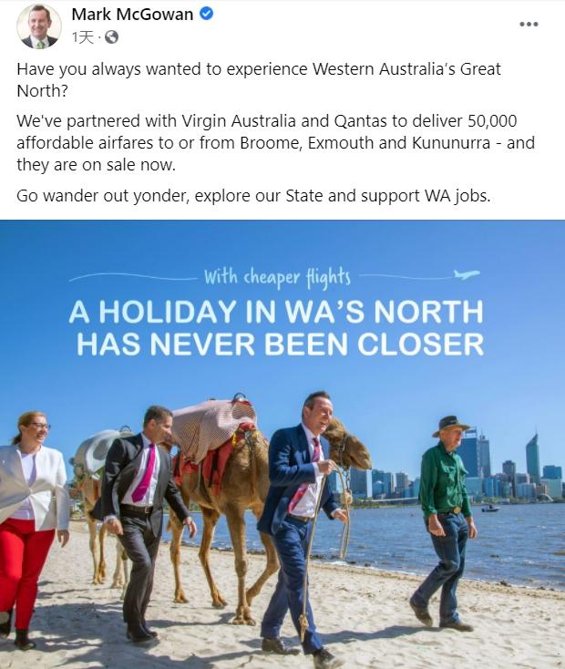 西澳政府支持旅遊業