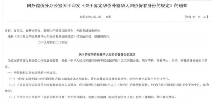 中国人口大普查