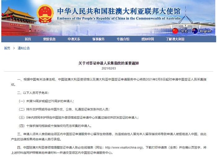 中國大使館