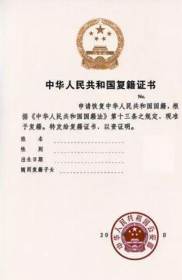 中华人民共和国复籍证书