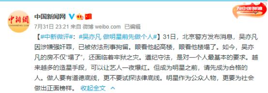 中國新聞網點評吳亦凡