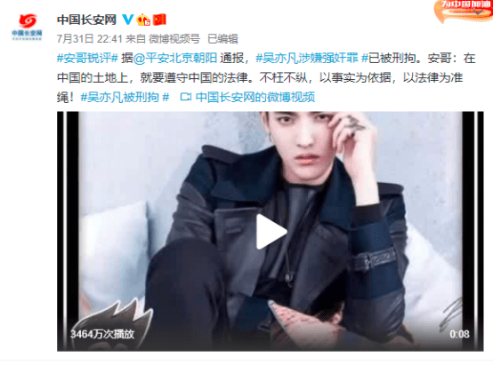中國長安網點評吳亦凡